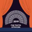 Всероссийский творческий конкурс «Его величество - театр»